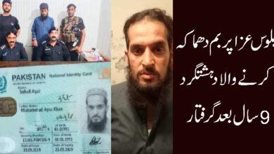 جلوس عزا پر بم دھماکہ کرنے والا دہشتگرد 9 سال بعد گرفتار