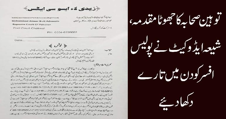 توہین صحابہ کا جھوٹامقدمہ، شیعہ ایڈوکیٹ کا پولیس افسرکو 10کروڑ ہرجانے کا نوٹس
