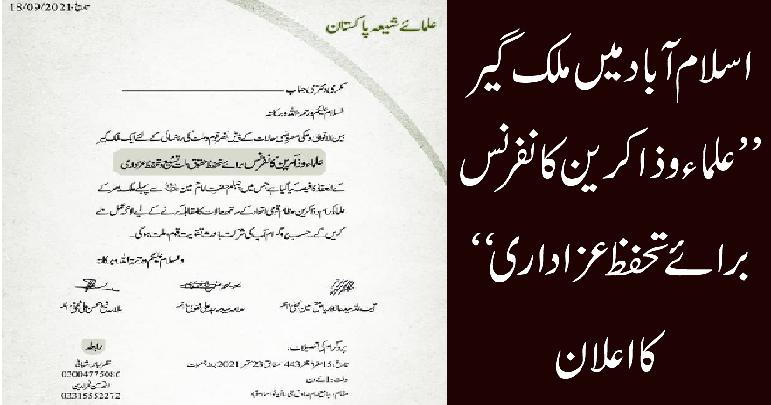 اسلام آباد میں ''ملک گیر علماء و ذاکرین کانفرنس برائے تحفظ عزاداری'' کا اعلان