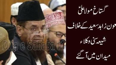 گستاخ ِمولا علیؑ زاہد سعید کے خلاف شیعہ سنی وکلاء میدان میں آگئے