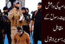 آلِ امیہ کی داعش اہلبیت رسول ؑ کے مقابل