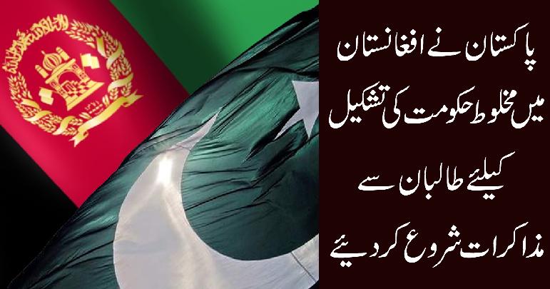 پاکستان نے افغانستان میں مخلوط حکومت کی تشکیل کیلئے طالبان سے مذاکرات شروع کردیئے