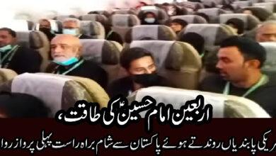 اربعین امام حسینؑ کی طاقت، امریکی پابندیاں روندتے ہوئےپاکستان سے شام براہ راست پہلی پرواز روانہ