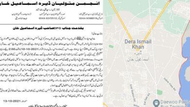 ڈی آئی خان، اربعین جلوس نکالنے سے روکنے والی انتظامیہ کی کالعدم تنظیم کو ریلیوں کی اجازت