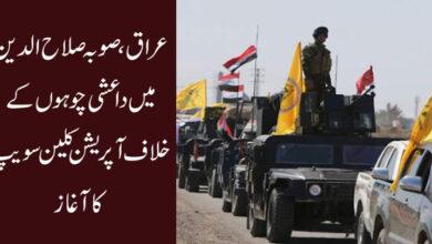 عراق، صوبہ صلاح الدین میں داعشی چوہوں کے خلاف آپریشن کلین سویپ