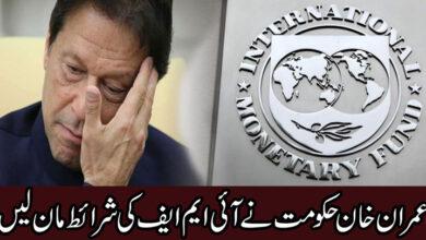 عمران خان کی تحریک انصاف حکومت نے آئی ایم ایف کی شرائط مان لیں