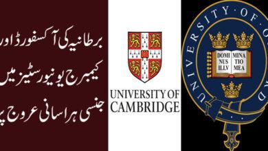تہذیب کا لبادہ اوڑھے برطانیہ کی آکسفورڈ اور کیمبرج یونیورسٹیز میں جنسی ہراسانی عروج پر