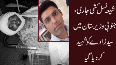 شیعہ نسل کشی جاری، جنوبی وزیرستان میں سید زادے کو شہید کردیا گیا