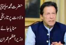 حضرت محمد ﷺ کی ولادت پر تاریخی جشن منایا جائے، عمران خان