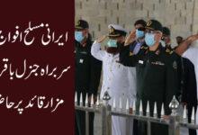 ایرانی مسلح افواج کے سربراہ جنرل باقری کی مزار قائد پر حاضری