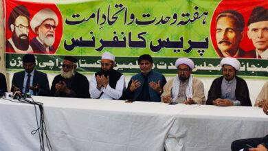 عزاداری کی طرح میلاد النبی بھی مشترکہ طور پرمنائیں گے، شیعہ سنی علماء کی پریس کانفرنس