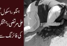ہنگو، اسکول ٹیچر علی مرتضی دہشتگردوں کی فائرنگ سے شہید