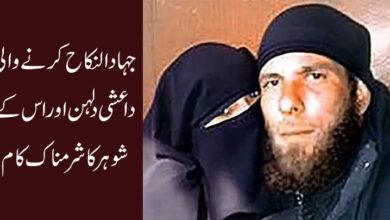 جہادالنکاح کرنے والی داعشی دلہن اور اس کے شوہرکا شرمناک کام