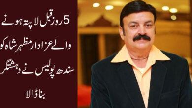 5 روز قبل لاپتہ ہونے والے عزادار مظہر شاہ کو سندھ پولیس نےدہشتگرد بنا ڈالا