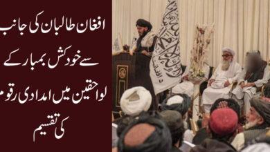 طالبان کی جانب سے خودکش بمبار کے لواحقین میں رقوم کی تقسیم