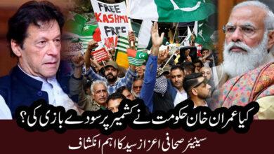 کیا عمران خان حکومت نے کشمیر پر سودے بازی کی؟ سینیئر صحافی اعزاز سید کا اہم انکشاف