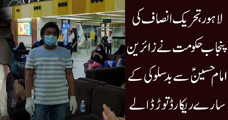 لاہور، تحریک انصاف کی پنجاب حکومت نے زائرین امام حسینؑ سے بدسلوکی کے سارے ریکارڈ توڑ ڈالے